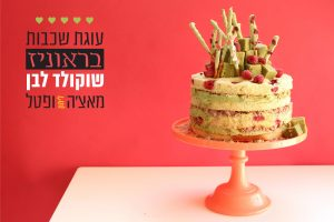 macha_layer_cake1.2